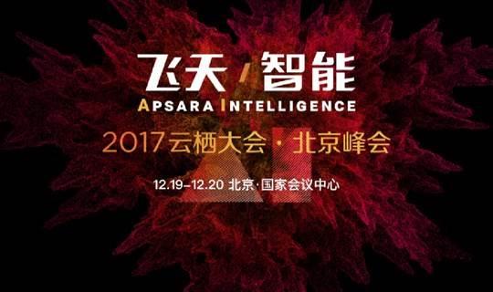 2017云栖大会北京峰会   中小企业云灾备建设专场