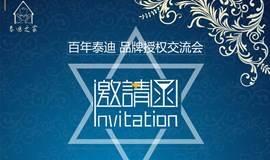 百年泰迪 开放授权,12月22日上海世博源泰迪熊博物馆等你