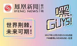 "凤凰新闻客户端""嘿,GUYS!""2017年终LIVE沙龙"