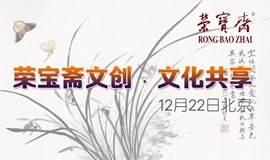 荣宝斋﹒文化共享 聚焦互联网文化发展新模式