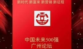 中国未来500强广州论坛暨中国礼业创新创业峰会