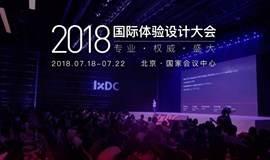 IXDC-2018 国际体验设计大会