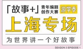 「故事+」上海专场-青年编剧创作大赛