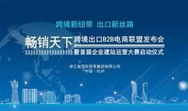 2017畅销天下跨境出口B2B电商联盟发布会