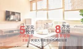 报名|民宿大亨与您分享民宿投资新玩法--5W拥有自己的民宿!
