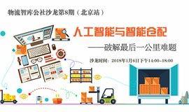 物流智库公社沙龙第8期(北京站):人工智能与智能仓配——破解最后一公里难题