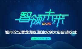 城市论坛暨龙湖区潮汕双创大街启动仪式