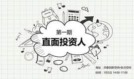 【洪泰安贞创新空间】直面投资人第一期