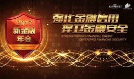 2017新金融年会