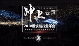 100位区块链行业大咖齐聚深圳,2018行业年会震撼来袭!