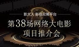 【第 38 期】网络大电影路演项目推介会,助力影视发展!