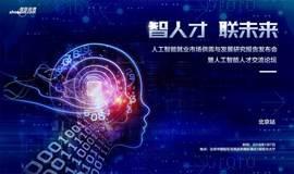 2017人工智能就业市场供需与发展研究报告发布会暨人工智能人才交流峰会 | 北京站