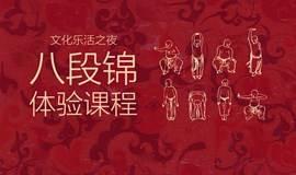 【文化乐活之夜】八段锦之初体验