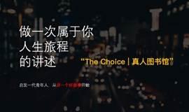 The Choice   真人图书馆