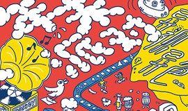 """""""世界在下沉,我们在狂欢""""异视异色年末派对(北京站)"""