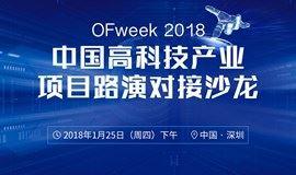 OFweek 2018中国高科技产业项目路演对接沙龙