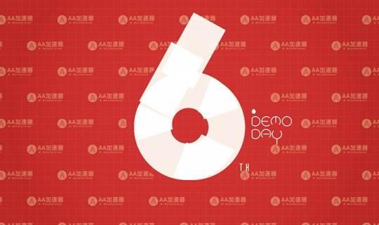 AA加速器六期Demo Day