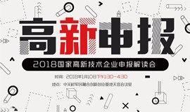 2018年国家高新技术企业申报解读会