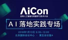AICon | AI 落地实践专场(免费报名)