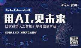 """用AI,见未来——""""刷脸""""时代,视觉人工智能在各行业的创新应用及未来发展趋势"""