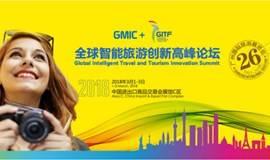 GMIC+GITF全球智能旅游创新高峰论坛