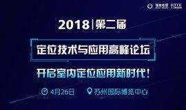 2018第二届苏州国际定位技术与应用高峰论坛