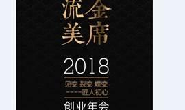 流金美席-2018创业年会