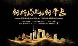 观察家金融峰会暨2016-2017中国卓越金融奖