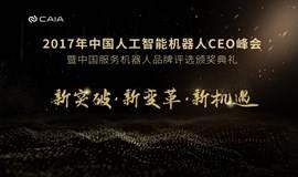 中国人工智能机器人CEO峰会暨2017年度•中国服务机器人品牌评选颁奖典礼