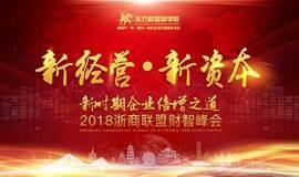 2018浙商联盟财智峰会