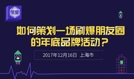 """活动行""""聚星计划""""VOL.22上海站--如何策划一场刷爆朋友圈的年底品牌活动?"""