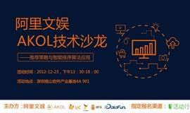 阿里文娱AKOL技术沙龙——推荐策略与智能排序算法应用
