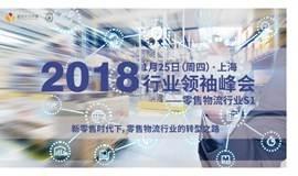 2018行业领袖峰会 — 零售物流行业:新零售时代下,零售物流行业的转型之路