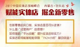 赋能实体店 掘金新零售——2017中国实体店领袖峰会 内蒙古包头站