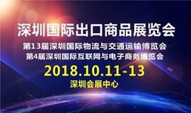 2018深圳国际出口商品展览会
