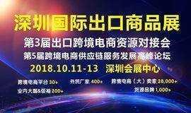 深圳国际出口商品展暨出口跨境电商资源对接会