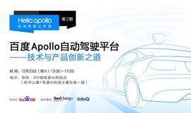 Hello Apollo 限免公开课:揭秘AI人车交互、高精地图背后的技术核心