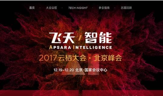 2017云栖大会北京峰会——AI重构企业服务能力专场