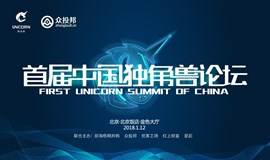 首届中国独角兽论坛