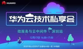 华为云技术私享会-深圳站 | 微服务与中间件