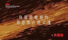 TEDx火花会-2017-12-14