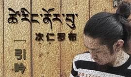 12月16日·周六·次仁罗布专场 引吟瘾