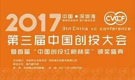 2017第三届深圳湾·中国创投大会