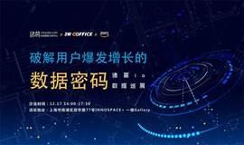 诸葛io数据巡展 上海站《破解用户爆发增长的数据密码》