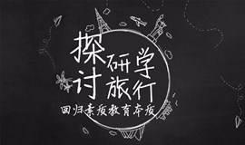 【12月26号|北京】让研学旅行回归素质教育本质