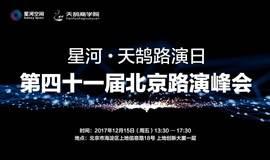 星河•天鹄路演日:第四十一届北京路演峰会
