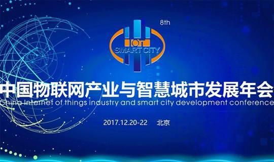 第八届中国物联网产业与智慧城市发展年会