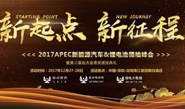 2017APEC新能源汽车&锂电池领袖峰会暨第三届起点金鼎奖颁奖典礼