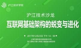 沪江技术沙龙 —— 互联网基础架构的蜕变与进化