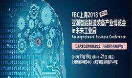 2018第21届亚洲智能制造装备产业博览会